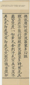 View Image 3 of 8 for Examples of Oriental Calligraphy and Printing: Collected and Briefly Described . . .  Inventory #28163