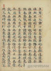 View Image 5 of 8 for Examples of Oriental Calligraphy and Printing: Collected and Briefly Described . . .  Inventory #28163