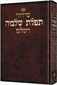 Siddur Tefilas Shlomo: Sefard (Hebrew Edition)