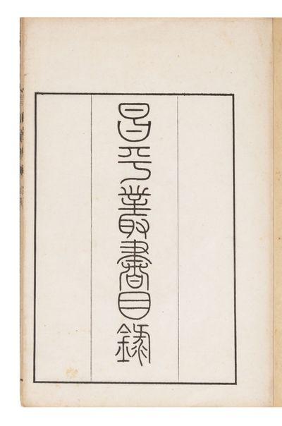 12 folding leaves. 8vo, orig. patterned wrappers, orig. block-printed title label on upper cover, ne...