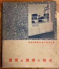 Shosai to osetsu no kosei [Libraries in Modern Housing]
