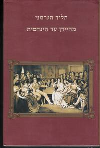Words to Music III. From Haydn to Hindemith (German/Hebrew) by  Ada (ed) Brodsky - Paperback - First Edition - 2006 - from Judith Books (SKU: biblio1135)