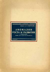 Anomalii rosta i razvitiia (s 75 risunkami) [Anomalies of growth and development (with 75 illustrations)]. Acta Endocrinologica Ukrainica, vypusk piatyi [vol. 5]