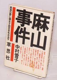 image of Masan Jiken: Manshu no no ni fujoshi yonhyakuyomei jiketsusu  麻山事件:満洲の野に婦女子四百余名自決す