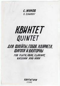 Quintet for Flute, Oboe, Clarinet, Bassoon, and Horn [FULL SCORE]