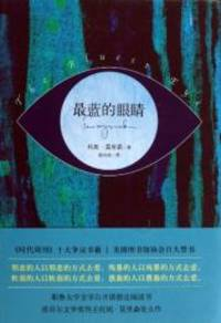 The Bluest Eye (Chinese Edition)