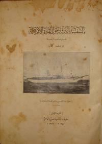 Bi al Safina Naz perur hawl al qarrah al Ifriqiyya (In the ship Naz perur around Africa)