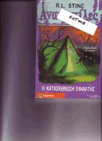 image of Goosebumps: Welcome to camp nightmare (Greek edition)