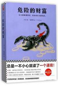 image of A Dangerous Fortune (Chinese Edition)