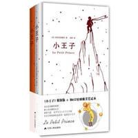 image of The Little Prince (set of two. including the Pegasus planet B612 notebook one school to Prince stickers 1)(Chinese Edition)
