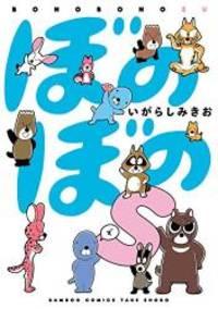 image of ぼのぼのs (バンブーコミックス)
