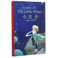 Little Prince(Chinese Edition) by [ FA ] AN DONG NI DE SHENG AI KE SU PEI LI  ZHU - Paperback - 2016-01-01 - from cninternationalseller and Biblio.com
