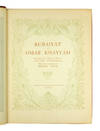 View Image 3 of 3 for Rubáiyát of Omar Khayyám Rendered into English verseby Edward Fitzgerald. With illustrations by... Inventory #123863