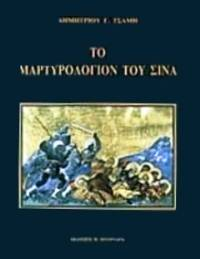 image of To martyrologion tou Sina