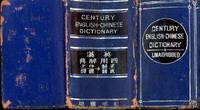 英漢求解作文文法辨義四用辭典 [Ying Han Si Yong Ci Dian] (English Chinese Four-Use Dictionary] Century English-Chinese Dictionary (Unabridged) ±¾ Êé ±à ºÅ £º  295 (Ben Shu Bian Hao : 295) [Series Number : 295]   [Reference Composition Etymology]
