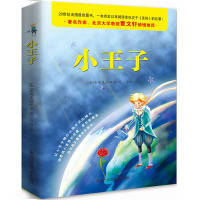 image of The Little Prince (Picked)(Chinese Edition)