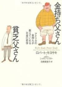image of Rich Dad, Poor Dad [ In Japanese Language ]