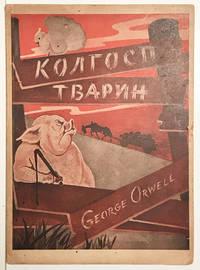 [Animal Farm] Kolgosp Tvarin Translated into Ukranian by Ivan Chernyatinskii