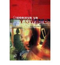 Cyfres Dal y Gannwyll: Gwenwyn yn y Gwaed (Dal Y Ganwyll)