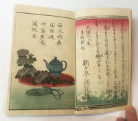 Ikebana-Tsu by Shinshintei Ryuka - Paperback - First Edition - 1835 - from Florilegius (SKU: Flo108)
