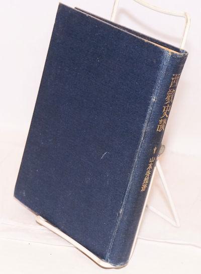 Tokyo: Rakuyodo, 1919. 332p., hardcover, rear board detaching from text block but threads still inta...