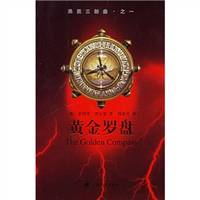 image of Golden Compass(Chinese Edition)(Old-Used)