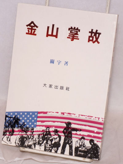 Hong Kong: Da jia chu ban she 大家出版社, 1987. 190p., very good in wraps, text ...