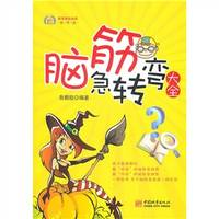 Riddles Daquan (illustrated edition)(Chinese Edition) by LU PENG CHENG - Paperback - from cninternationalseller and Biblio.com