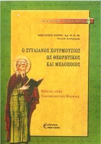 image of  Ho Stylianos Chourmouzios hos theoretikos kai melopoios