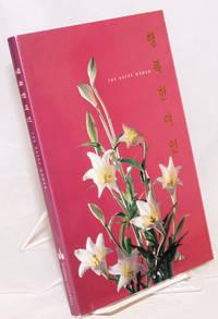 [The happy woman] (Korean language edition)