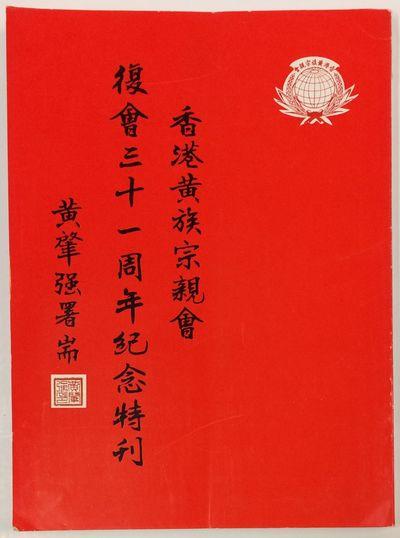 Hong Kong: Huang zu zong qin hui 黃族宗親會, 1979. Unpaginated paperback, small ...