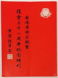 image of Xianggang Huang zu zong qin hui fu hui san shi yi zhou nian ji nian te kan  香港黃族宗親會復會三十一週年紀念特刊
