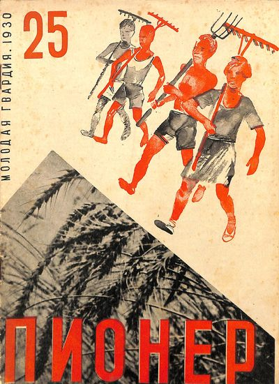 Rare A. Deineka design and graphic for the cover of the children's magazine, Pioner (Pioneer), 1930 ...