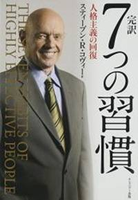 image of The 7 Habits of Highly Effective People: Powerful Lessons in Personal Change (Japanese Edition)