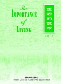 image of The Importance of Living(Chinese Edition)