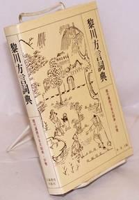 image of Lichuan fang yan ci dian