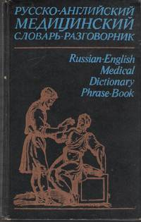 Russion-English Medical Dictionary Phrase-Book