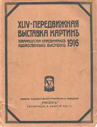 XLIV peredvizhnaia vystavka kartin Tovarishchestva peredvizhnykh khudozhestvennykh vystavok [XLIV itinerant exhibition of paintings by the Society of itinerant art exhibitions], 1916