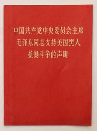 Zhongguo gong chan dang zhong yang wei yuan hui zhu xi Mao Zedong tong zhi zhi chi Meiguo hei ren kang bao dou zheng de sheng ming, 1968 nian 4 yue 16 ri. [Statement by comrade Mao Zedong, chairman of the Central Committee of the Communist Party of China, in support of the Afro-American struggle against violent repression. April 16, 1968]