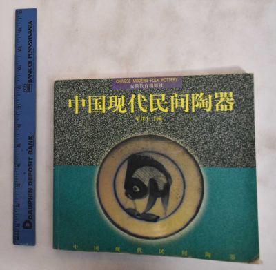 Hefei Shi, China: Anhui jiao yu chu ban she / Jing xiao Xin hua shu dian, 1998. Softcover. VG-. edge...