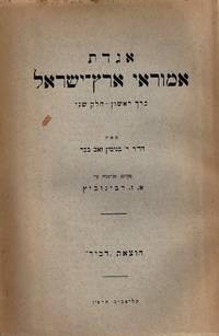 AGADAT AMORAE ERETS-YISRAEL. VOLUME 2.
