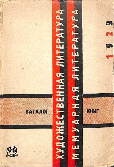 . Khudozhestvennaia literatura. Memuarnaia literatura. Katalog knig. Fiction and Memoirs: Catalog of...