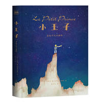 image of The Little Prince: fresh hand-painted Collector's Edition(Chinese Edition)