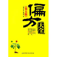 Recipe Daquan(Chinese Edition)