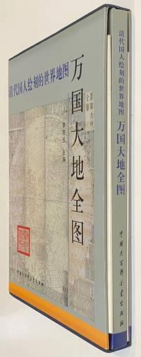 image of The Comprehensive Universal Atlas World Map Drawn by Chinese in the Qing Dynasty / Qing dai guo ren hui ke de shi jie di tu