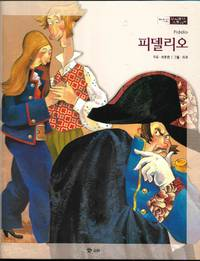 image of Fidelio (In Korean)