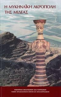 He mycenaike Acropoli tes Mideas