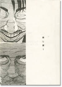 image of Ichi the Killer (Original screenplay for the 2001 film)