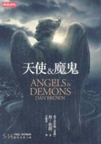 image of Angels & Demons (Chinese Edition)