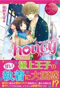 image of honey (エタニティブックスRouge)